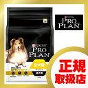 【メーカー欠品中のため2月中旬入荷予定】プロプラン (PRO PLAN) 理想的な体重管理 全犬種成犬用ダイエットフード チキン 2.5kg