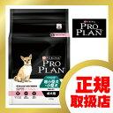 プロプラン (PRO PLAN) 理想的な皮膚・被毛の健康維持 超小型犬・小型犬成犬用繊細な肌に サーモン 2.5kg