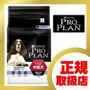 プロプラン (PRO PLAN) 理想的な脳の健康維持 中型犬7歳以上の成犬用 チキン 1.3kg