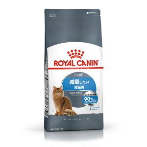 ロイヤルカナン(ROYAL CANIN)ライト ウェイト ケア