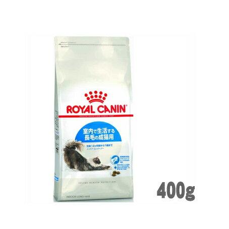 ロイヤルカナン インドア ロングヘアー室内で生活する長毛の成猫用 400g