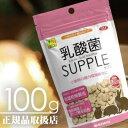 乳酸菌サプリ(サンコー お徳用)100g