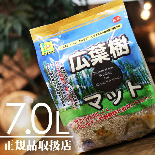 広葉樹マット 7L(小動物用敷材)