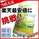 【即日発送!】NEW イエスタディーズニュース6.8kg(環境にやさしいトイレ砂)(イエスタデイーズニュース)