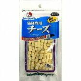藤沢商事 猫様専用チーズ 15g