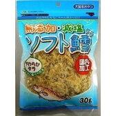 藤沢 無添加・減塩ソフト鱈 30g