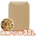 【国内生産】猫砂 パインリター 約33L(約20kg)(マペットオリジナル トイレ砂 木質ペレット6mm)(ホワイトペレット・ペレットストーブ燃料)《業務用サイズ》