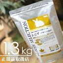 【毎週入荷の新鮮在庫】バニーセレクション シニア1.3kg