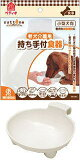 【送料3903500以上で】老犬介護用 持ち手付食器 小