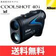 【送料無料】 Nikon ニコン クールショット 40i ゴルフ用レーザー距離計 [ゴルフスコープ]