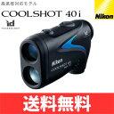 【送料無料】 Nikon ニコン COOLSHOT クールショット 40i ゴルフ用 レーザー距離計 [ゴルフスコープ 距離測定器]