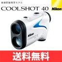 【送料無料】 Nikon ニコン COOLSHOT クールショット 40 ゴルフレーザー距離計 [ゴルフスコープ ゴルフ距離測定器]