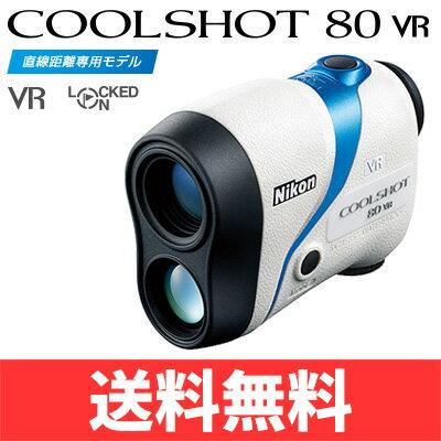 【送料無料】 Nikon ニコン COOLSHOT クールショット 80 VR ゴルフレーザー距離計 [ゴルフスコープ ゴルフ距離測定器] グレードのハイエンド雰囲気(グレードのハイエンド雰囲気)