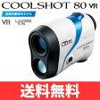 【あす楽対応】【送料無料】 Nikon ニコン COOLSHOT クールショット 80 VR ゴルフ用レーザー距離計 [ゴルフスコープ 距離測定器 COOL SHOT]