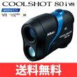 【新製品】【送料無料】 Nikon ニコン COOLSHOT クールショット 80i VR ゴルフ用レーザー距離計 [ゴルフスコープ]