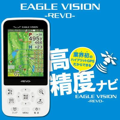 【送料無料】 イーグルビジョン REVO レボ GPSゴルフナビ EV-522 [距離計測器][イーグルビジョン] 佐藤顺子