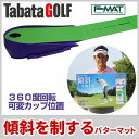 タバタ パターマット Fujitaマット U-2.3 GV-0136 [ゴルフ練習用品 ゴルフ練習器具 パターマット パター練習 ゴルフマット]