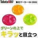【即納】【メール便送料無料】 Tabata タバタ 集光マーカー GV-0882 ゴルフマーカー ボールマーカー マグネット レディース