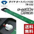 【あす楽対応】【送料無料】 ダイヤ オートパット532 TR-532 [パターマット ゴルフ練習用品 練習器具 ゴルフマット]