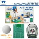 ダイヤ ダイヤアプローチセット462 TR-462 ゴルフ練習器具 スイング マット ネット アプローチ 室内 ゴルフ用品
