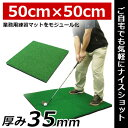 【即納】 モジュールマット 50cm×50cm 1枚 ショットマット ゴルフ練習器 ゴルフ練習器具 ゴルフ練習マット ゴルフ用品