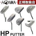 【送料無料】 本間ゴルフ パター HP-1001 HP-1002 HP-1003 HP-1005 HP-1006 HP-1007 HP-1008 ヘッドカバー付き [HONMA ホンマ ゴルフクラブ]