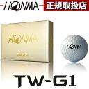 本間ゴルフ TW-G1 ゴルフボール 1ダース [HONMA ホンマゴルフ コンペ景品 賞品 プレゼント ギフト]