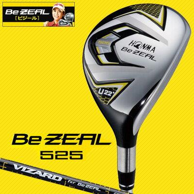 【送料無料】 本間ゴルフ Be ZEAL ビジール 525 ユーティリティ VIZARD 日本正規品 [HONMA ホンマゴルフ]