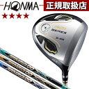 本間ゴルフ BERES S-05 ドライバー ARMRQ∞ ★★★★