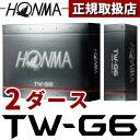 【送料無料】 本間ゴルフ ボール ツアーワールド TW-G6 ゴルフボール 2ダースセット [HONMA ホンマ]