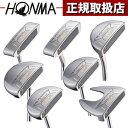 【送料無料】 本間ゴルフ HPパター HP-2001 HP-2002 HP-2003 HP-2005 HP-2006 HP-2007 HP-2008 [HONMA ホンマ ゴルフクラブ]