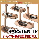 PING ピン KARSTEN TR カーステンTR パター 長さ調整機能無し 日本正規品 [PING KARSTEN][PING パター ピンゴルフ]