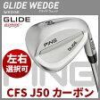 【左右選択可】 PING ピン GLIDE グライド ウェッジ CFS J50 カーボン 日本正規品 [ピンゴルフ]