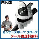 【メール便送料無料】 PING ピン ゴルフ グローブ センサースポーツ 天然羊革 左手...