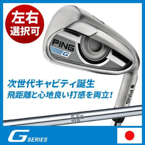 【左右選択可】 PING ピン Gアイアン NSPRO950GH 6本セット(5I-PW) 日本正規品 【PING公認フィッター在籍店】 親切・丁寧・最短出荷目指します!
