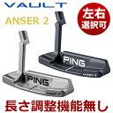 【左右選択可】 PING ピン VAULT PUTTER ヴォルト パター ANSER2 アンサー2 日本正規品