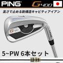 【左右選択可】 PING ピン G400 アイアン DG ダイナミックゴールド 6本セット 5I-PW 日本正規品 / アイアンセット