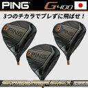 【左右選択可】 PING ピン G400 ドライバー SFテック LSテック Speeder 661 EVOLUTION IV 日本正規品 / SFT LST ゴルフクラブ ゴルフ用品