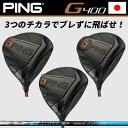 【左右選択可】 PING ピン G400 ドライバー SFテック LSテック ATTAS 6☆ 日本正規品 / SFT LST ゴルフクラブ ゴルフ用品