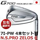 【左右選択可】 PING ピン G700 アイアン N.S....