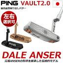 【左右選択可】 PING ピン VAULT2.0 ヴォルト2.0 パター DALE ANSER デー...