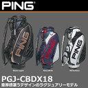 【あす楽対応】【2018年モデル】 PING ピン キャディバッグ PGJ-CBDX18 日本正規品 / ゴルフ用品 ゴルフバッグ キャディーバッグ