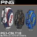 【あす楽対応】【2018年モデル】 PING ピン キャディバッグ PGJ-CBLT18 日本正規品 ゴルフ用品 ゴルフバッグ キャディーバッグ
