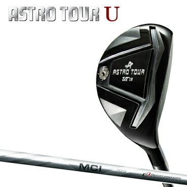 【2017年新製品】 ASTRO TOUR アストロツアー U ユーティリティ MCI70カーボン [ゴルフ用品]