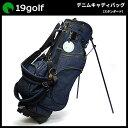 【即納】【送料無料】 19ゴルフ デニムキャディバッグ スタンドバッグ インディゴブルー 8.5型 [キャディーバッグ キャディーバック おしゃれ 可愛い ゴルフ用品]