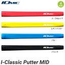 【メール便送料無料】 IOMIC イオミック パターグリップ I-Classic Putter MID [ゴルフグリップ]