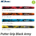 【メール便送料無料】 IOMIC イオミック パターグリップ ブラックアーミー / ゴルフグリップ ゴルフ用品