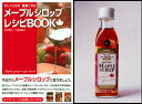 Maple syrup & recipe BOOK set