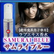 SAMURAI BLUE()XYZ37