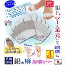 ★【送料無料 ネコポス便】代引不可★【銀&麻 指の間カバー ...